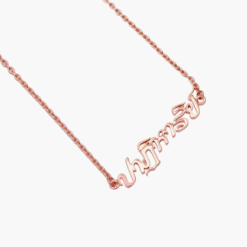 Miracle - Customise Rose Gold Necklace
