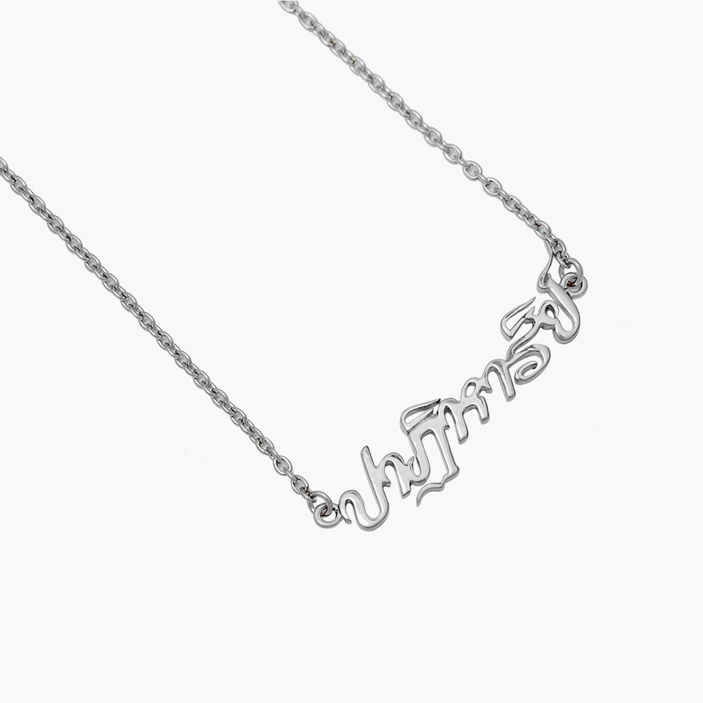 Miracle - Customise Silver Necklace