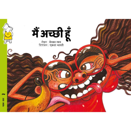 The Nestery : Pratham Books - I Love Me - Hindi
