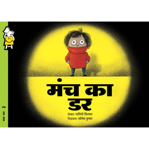 The Nestery : Pratham Books - Stage Fright - Hindi