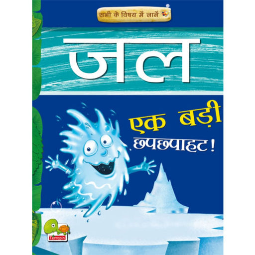 The Nestery : Teri Press - Know All About Water: The Big Splash ( Hindi)