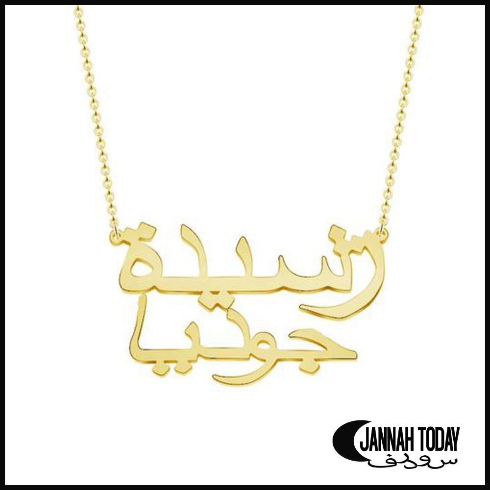 f5566be8d Custom Arabic Name Necklace 'Double' – JannahToday