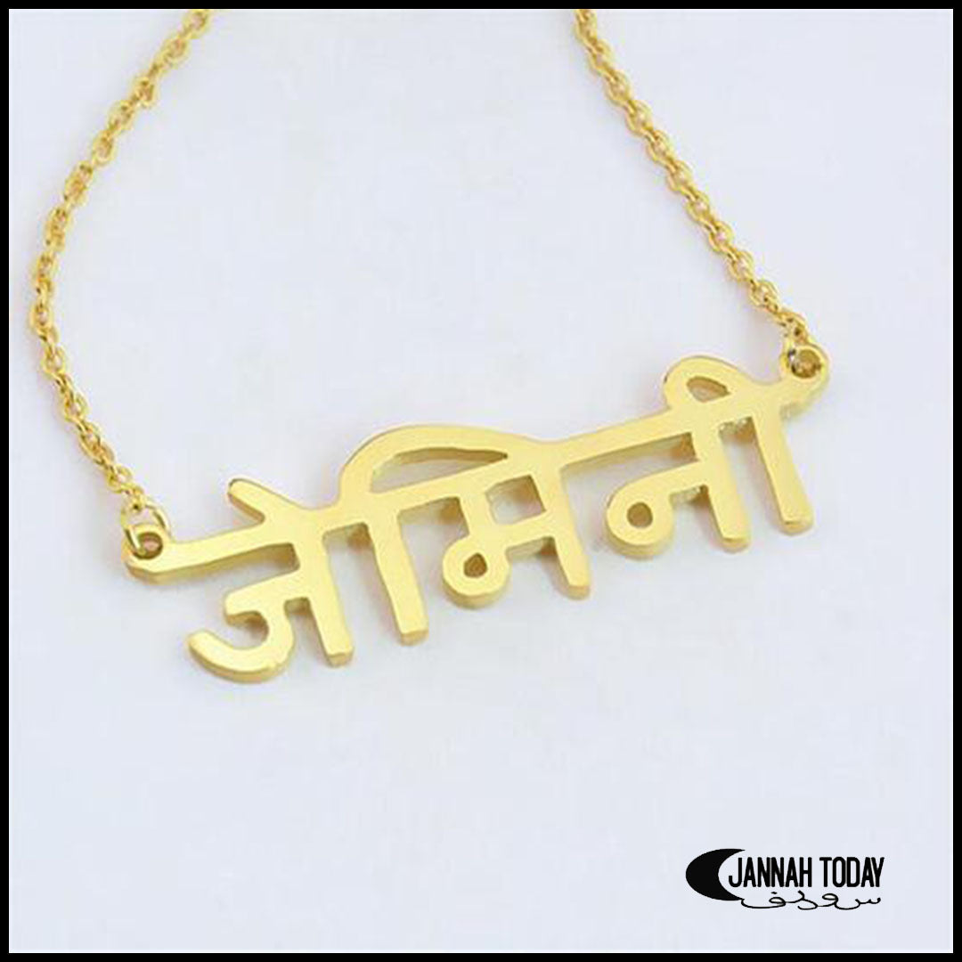 a82f77d12 Custom Hindi Name Necklace Gold / Rose Gold / Silver – JannahToday