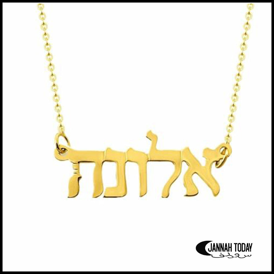 Custom Hebrew Name Necklace Gold/Rose-Gold/Silver