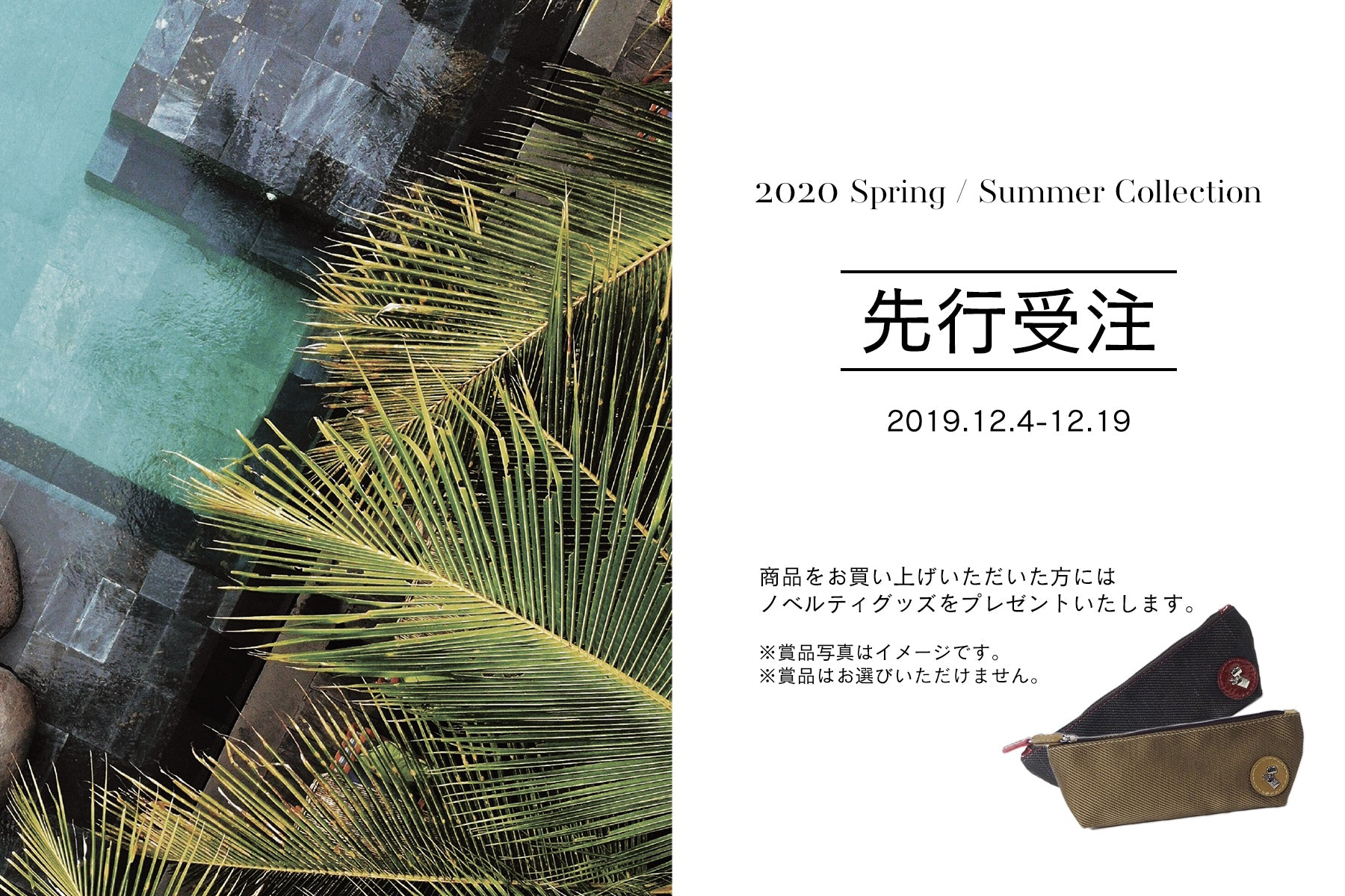 2020 Spring / Summer Collection 先行受注
