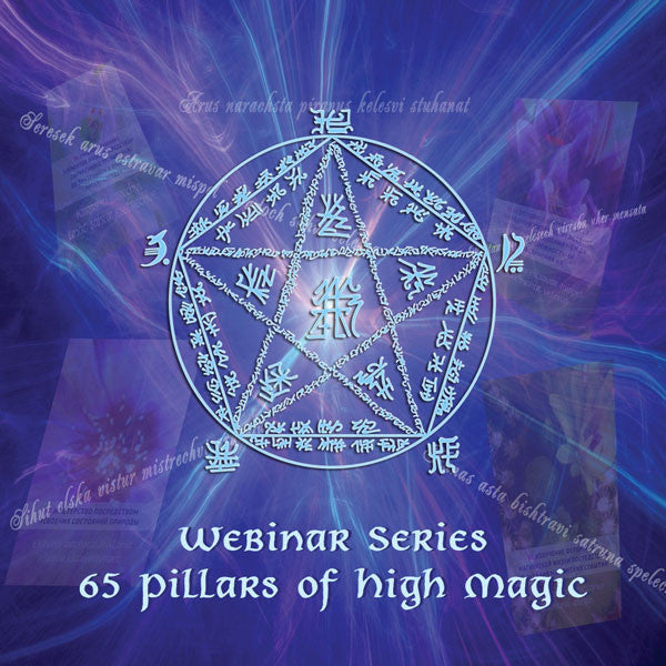 65 Pillars of High Magic (A New Webinar Series)