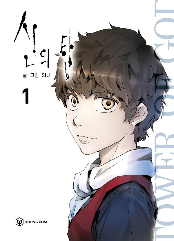 STAR DAYS 2021 - Pre-Order TOWER OF GOD 1 VARIANT COVER EDITION