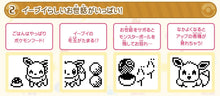 Load image into Gallery viewer, Bandai Tamagotchi x Eevee - Japan Paradise