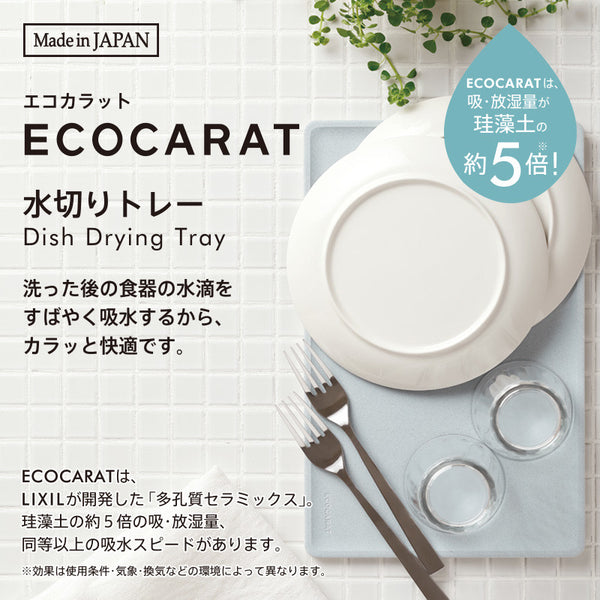 日本製 Ecocarat Dish Drying Tray 陶瓷餐具瀝水盤