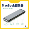 UGREEN 5合一 MacBook Air/Pro Type-C多功能雙頭擴充器