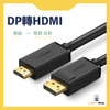 Ugreen Displayport轉HDMI公對公線
