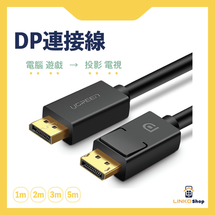 Ugreen DisplayPort公對公轉接線