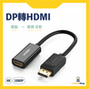 Ugreen DisplayPort轉HDMI公對母線 Displayport To HDMI Male to Female Audio and Video Cable