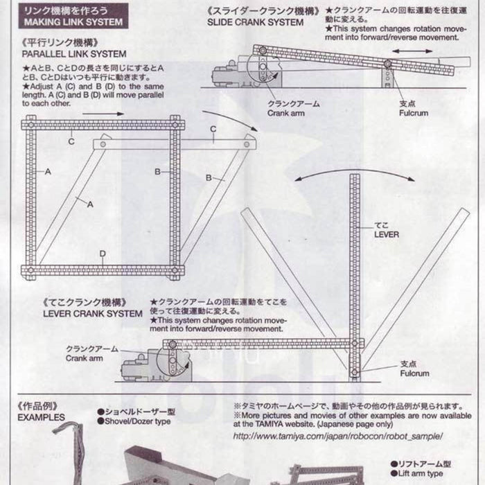 Tamiya 70156 Long Universal Arm Set