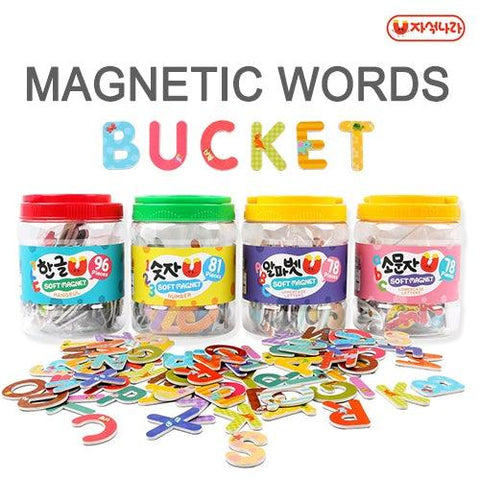 Soft Magnetic Word Bucket (Numbers/Upper/Lower/Korean)