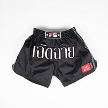 Load image into Gallery viewer, InFightStyle Lotus Nylon Short - Black