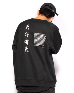 Tian Cultural Sweater