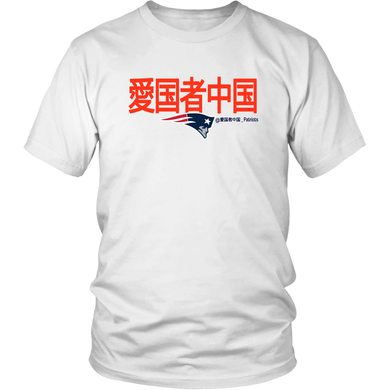 Patriots China Shirt