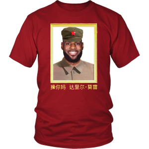 Lebron James China King T-Shirt - Lebron James Fuck Your Mother Daryl Morey