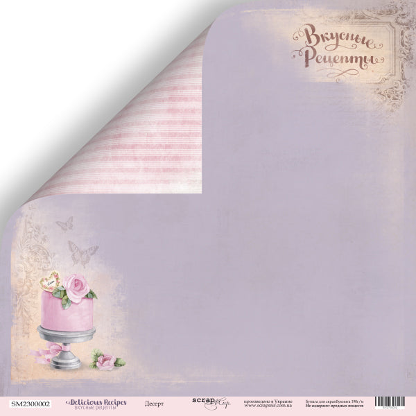 Delicious Recipes 8 x 8 Paper Pack - Scrapmir