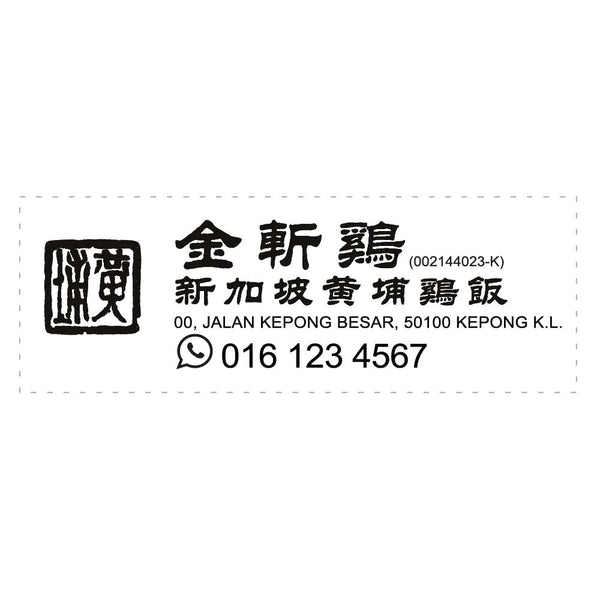 RS33103 Index Red Rubber Stamp
