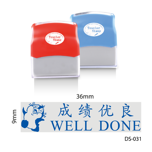 成绩优良 - Well Done Stamp