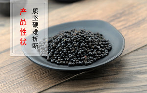 Jiao Mu 椒目 Seed of Peppertree Pricklyash Bunge Pricklyash Seed