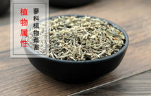 Load image into Gallery viewer, Bian Xu Common Knotgrass Herb Herba Polygoni Avicularis - 999 TCM