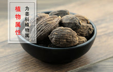 Load image into Gallery viewer, Cao Guo Tsaoko Amomum Fruit Fructus Tsaoko - 999 TCM
