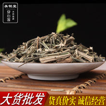 Load image into Gallery viewer, Chuan Xin Lian 穿心莲 Common Andrographis Herb Herba Andrographis