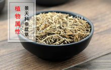 Load image into Gallery viewer, Chui Pen Cao Herba Sedi Sarmentosi Stringy Stonecrop Herb - 999 TCM
