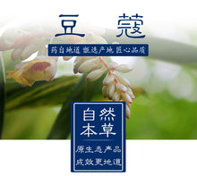Load image into Gallery viewer, Dou Kou Round Cardamom Fruit Fructus Amomi Rotundus - 999 TCM