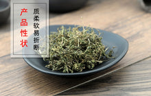 Load image into Gallery viewer, E Bu Shi Cao Herba Centipedae Small Centipeda Herb