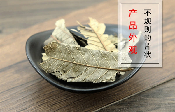 Fan Shi Liu Ye Guava Leaf Immature Fruit of Guava Psidium Guajava - Traditional Chinese Medicine - 999tcm - 999TCM