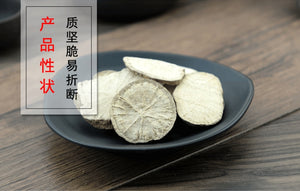Fang Ji Fourstamen Stephania Root Radix Stephaniae Tetrandrae - 999 TCM