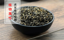 Load image into Gallery viewer, Gan Huang Cao Penthorum Chinense Pursh. Oriental Penthorum - 999 TCM