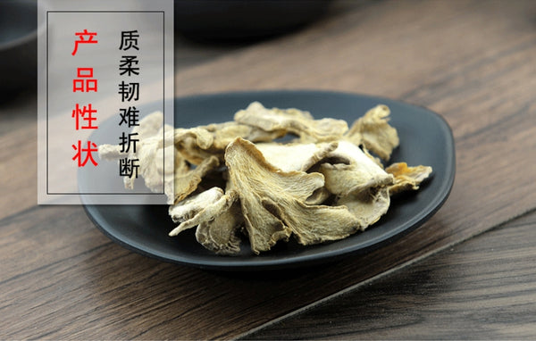 Gan Jiang Pian Dried Ginger Rhizoma Zingiberis Zingibor Officinale Rosc. - Traditional Chinese Medicine - 999tcm - 999TCM