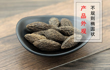 Load image into Gallery viewer, Gan Lan Nucleus Olivaris Fruit of White Canarium Chinese White Olive - 999 TCM