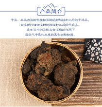 Load image into Gallery viewer, Gan Qi Dried Lacquer Resina Toxicodendri Toxicodendron Vernicifluum - 999 TCM