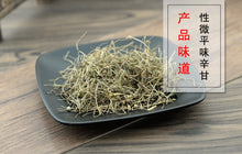 Load image into Gallery viewer, Gu Jing Cao Buerger Pipewort Flower Flos Eriocauli - 999 TCM