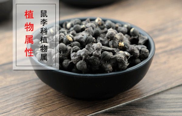 Guai Zao Raisin Tree Seed Semen Hoveniae Fruit of Japanese Raisin Tree - 999 TCM
