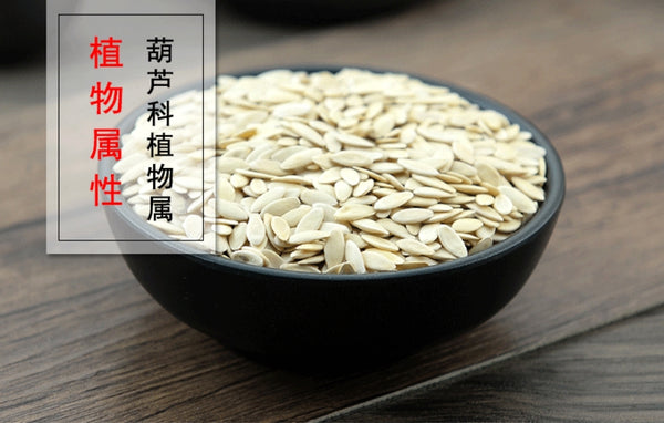 Huang Gua Zi Cucumber Seed Cucumis Sativus L. Pickling Cucumbers - Traditional Chinese Medicine - 999tcm - 999TCM