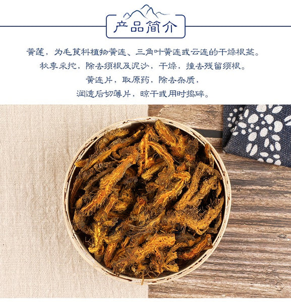 Huang Lian Pian Rhizome of Chinese Goldthread Rhizoma Coptidis - Traditional Chinese Medicine - 999tcm - 999TCM
