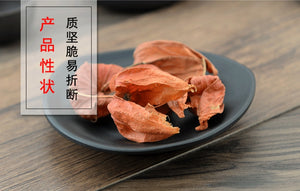 Jin Deng Long Calyx seu Fructus Physalis Franchet Groundcherry Calyx and Fruit - 999 TCM