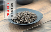 Load image into Gallery viewer, Jue Ming Zi Cassia Seed Sickle Senna Seed Semen Cassiae - 999 TCM