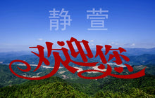 Load image into Gallery viewer, Kang Xian Hua Holy Grass Holy Flower Tibet Plateau Snow Mountain