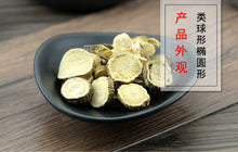 Load image into Gallery viewer, Ku Shen Lightyellow Sophora Root Radix Sophorae Flavescentis - 999 TCM