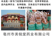 Load image into Gallery viewer, Lu Jiao Shuang Cornu Cervi Degelatinatum Refuse of Deerhorn Glue - 999 TCM