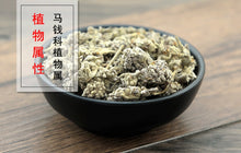 Load image into Gallery viewer, Mi Meng Hua Pale Butterflybush Flower Flos Buddlejae - 999 TCM