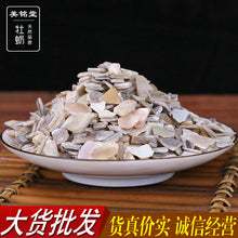 Load image into Gallery viewer, Mu Li Oyster Shell Concha Ostreae Ostrea Gigas Thunberg - 999 TCM